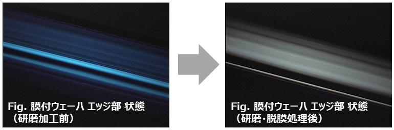 GaN-on-Si 基板に対するフィルム研磨方式エッジポリッシュの有効性について②